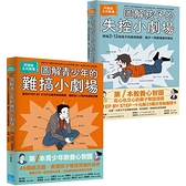 阿德勒親子小劇場套書二冊:《圖解孩子的失控小劇場》、《圖解青少年的難搞小劇場》
