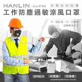 【風雅小舖】HANLIN-AirPM 工作防塵過敏涼風口罩(防霧霾pm2.5)