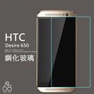 HTC Desire 650 鋼化玻璃 保護貼 玻璃貼 鋼化 膜 9H 鋼化貼 螢幕保護貼 手機保護貼