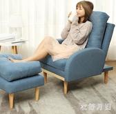 懶人沙發單人陽臺躺椅臥室小沙發椅榻榻米休閒小型折疊靠背椅 FF3343【衣好月圓】