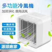 冷風機迷你多功能冷風機USB介面家用香薰儀移動小風扇冷氣機【快速出貨】