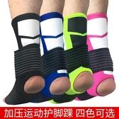×護踝×運動護踝套彈力繃帶加壓護腳腕襪戶外足球登山健身護具LF_HH002【狐狸跑跑】