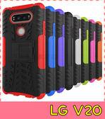 【萌萌噠】LG V20 (5.7吋) H990ds 輪胎紋矽膠套 全包帶支架 二合一組合款 手機套 手機殼 外殼