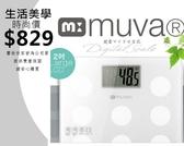 體重控制MUVA時尚圓圓樂電子體重計(典雅白)居家美學體重計