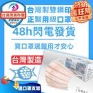 (台灣製現貨秒發 雙鋼印) 丰荷 荷康 兒童醫用口罩 (50入/盒) (玫瑰金)送口罩支架