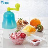 碎冰機 微凈日本進口 家用刨冰機 手動碎冰機 制冰器 小型個性刨冰機  MKS薇薇
