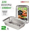 【九元生活百貨】金獎 220鋁箔料理盒/...
