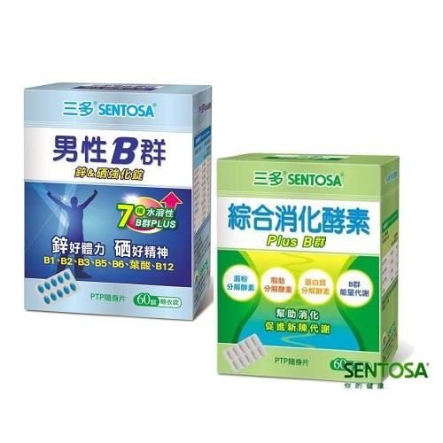 三多綜合消化酵素60粒+男性男性B群60錠  鋅鋅向融超值組◆醫妝世家◆