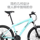 飛鴿山地車自行車21/27速變速男女式學生青少年成人賽車單車D1 igo 全館免運