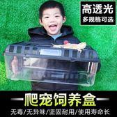 爬蟲飼養盒爬寵箱蜘蛛角蛙守宮盒蜥蜴寵物蛇蝸牛活體昆蟲烏龜缸igo【蘇迪蔓】