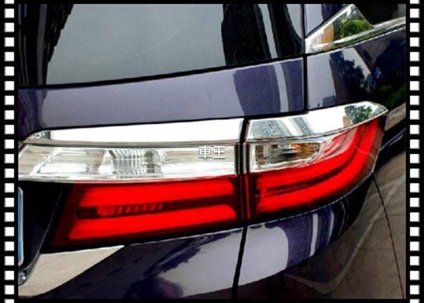 【車王小舖】本田 Honda Odyssey 2015 後燈飾條 尾燈眉 尾燈框