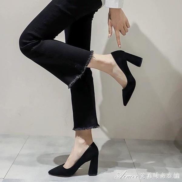 尖頭高跟鞋春秋季新款韓版尖頭淺口絨面單鞋粗跟高跟鞋中跟百搭工作鞋 快速出貨