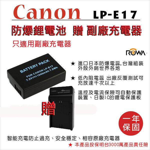 ROWA 樂華 CANON LP-E17 LPE17 電池 贈副廠充電器 外銷日本 保固一年(只適用於副廠充電器) 750D 760D M3
