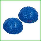 地雷平衡球(腳底按摩/半圓球/踩踏按摩球/按摩墊/平衡墊)
