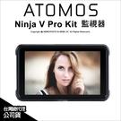 Atomos Ninja V Pro Kit 監視器 HDMI/SDI 監看螢幕 5.2吋 紀錄器 公司貨【可分期】薪創數位 促銷至7/18
