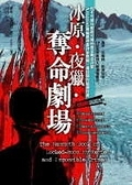 二手書博民逛書店《冰原‧夜獵‧奪命劇場:MURDER IMPOSSIBLE》 R2Y ISBN:9573257823