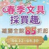 2019.04.12~2019.04.30 春季文具採買趣!奶油獅專賣店全館85折