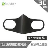 lestar 3D舒耳立體型可水洗雙用口罩/墊片 5入組 (兒童款 / 成人款) 口罩 墊片