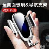 車載手機架汽車支架出風口導航萬能通用多功能支撐卡扣『小淇嚴選』
