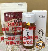 蜂巢氏 嚴選認證玉荷包蜂蜜 700g/瓶 送台灣紅豆一包 活動至6/25