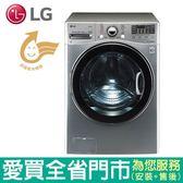 LG18KG蒸氣洗脫烘滾筒洗衣機WD-S18VCD含配送到府+標準安裝【愛買】