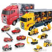 寶寶大號兒童玩具合金車貨櫃工程挖掘機消防車模型套裝小汽車男孩 金曼麗莎