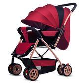 嬰兒推車可坐躺輕便折疊雙向四輪0/1-3歲寶寶新生兒童小孩手推車WY