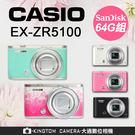CASIO ZR5100【24H快速出貨...
