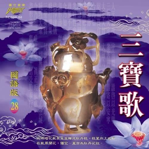 國語版 28 三寶歌 CD  (購潮8)