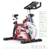 歌媞動感單車室內跑步超靜音健身車自行車家用健身器材機igo「摩登大道」
