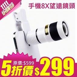 【小樺資訊】 iPhone 6 可用 遠鏡頭 8X 8倍 夾式 通用夾子8x長焦外接鏡頭 手機 平板 單眼 相機