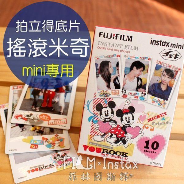 【菲林因斯特】新版米奇米妮 搖滾世界 富士拍立得底片 / Fujifilm mini 8 25 50S 90 SHARE SP-1 可用