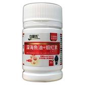 白蘭氏 深海魚油+蝦紅素 30顆/瓶◆德瑞健康家◆