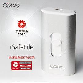 【漢博商城】Opro9 iSafeFile 隨身儲存加密碟32GB/iPhone加密/手機擴充碟/平板儲存擴充/iOS隨身碟