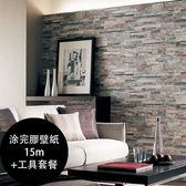 【日本製壁紙】山月(SANGETSU)【塗完膠壁紙15m+工具套餐】仿真石頭 石磚紋 工業風牆紙 FE-3835