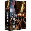 中國名寺高僧 DVD (全45集/15片...