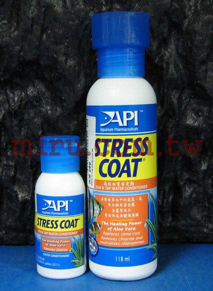 【西高地水族坊】美國魚博士API 高效水質安定劑(STRESS COAT)(118ml)