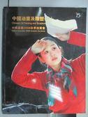 【書寶二手書T6/收藏_PDM】中國嘉德2008秋季拍賣會_中國油畫及雕塑(上)_2008/11/11