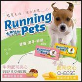 *KING WANG*Running Pets毛孩快跑 寵物夾心餅乾《起司夾心/牛肉起司》40g
