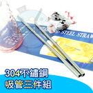 (特價) 304不鏽鋼吸管三件組 附清潔刷 環保吸管 (OS小舖)