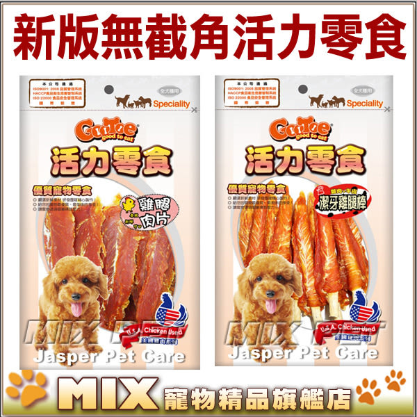 ◆MIX米克斯◆【無截角】活力雞肉零食系列,長年暢銷不敗必備款