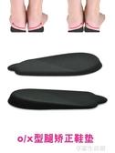 O型腿矯正鞋墊成人男女兒童X型腿糾正直腿足內外翻內外八字-享家生活館