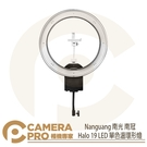 ◎相機專家◎ 需客訂 Nanlite 南光 Halo 19 LED 單色溫環形燈 攝影燈 持續燈 補光燈 南冠 公司貨