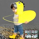 兒童可愛雨衣斗篷飛碟EVA雨披男女幼稚園小孩寶寶雨衣【奇趣小屋】