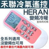 (現貨)HERAN 禾聯冷氣遙控器 (全系列可用) 變頻 冷暖 分離式 窗型 冷氣遙控器 RMTS0044 RMTS0038