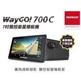 PAPAGO WayGo! 700C 行車紀錄器/衛星導航機~送16G記憶卡+車用三孔點菸插座