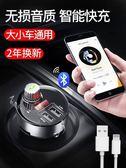 車載藍芽接收器MP3播放帶汽車充電器多功能萬能音響通用車用點煙 娜娜小屋