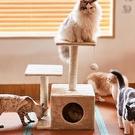貓跳臺 貓爬架小型天然劍麻雙跳臺貓抓板貓窩貓樹一體創意四季簡易貓架TW【快速出貨八折下殺】