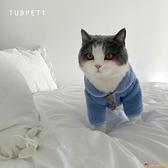 寵物衣服狗狗貓咪衣服雙面絨毛馬甲外套/秋冬加厚保暖衣【小獅子】