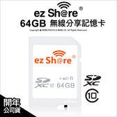 EZ-Share 易享派 無線分享記憶卡 SDHC 64GB 64G C10 WiFi 記憶卡 公司貨★可刷卡★薪創數位